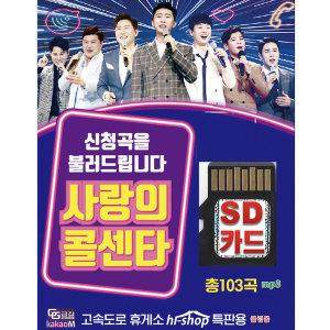 SD 사랑의콜센타 신청곡 임영웅 103곡 mp3 미스터트롯