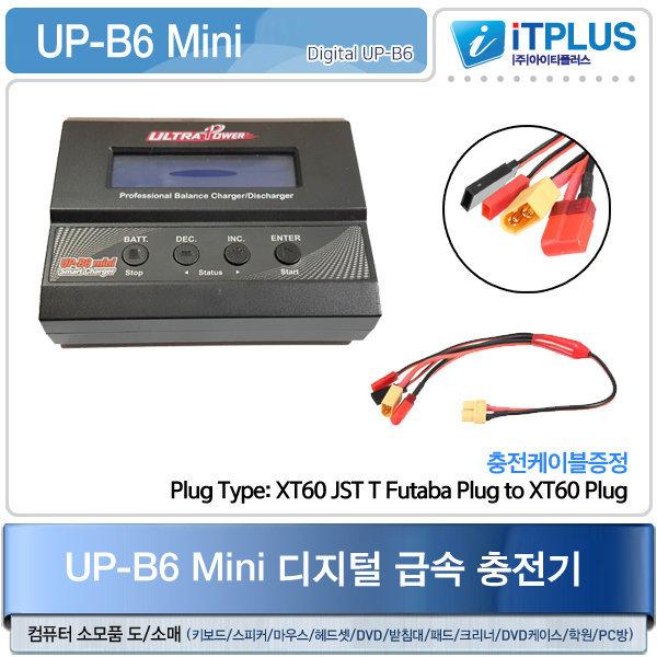 UP-B6 mini 정품/디지털 급속 충전기/RC/드론/다목적