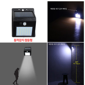 태양광 30LED 벽부등(감지점등형) 센서등 벽등 현관등