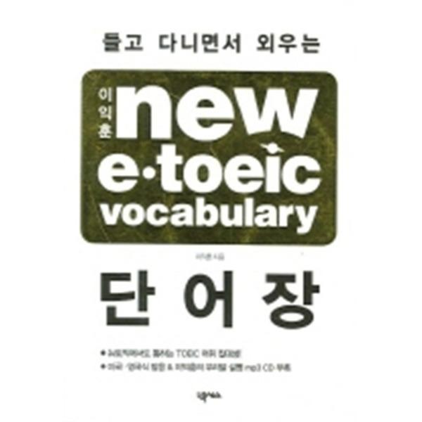 넥서스 이익훈 NEW E-TOEIC VOCABULARY 단어장 (cd1장 포함) (들고 다니면서 외우는)