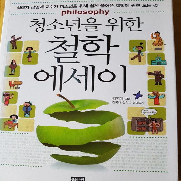 청소년을 위한 철학에세이/강영계.해냄.2013