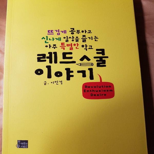 레드스쿨 이야기/이민경.삶을예술로가꾸는사람들.2014