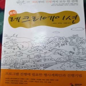 종합 레크레이션/김한섭외 삼호미디어.2008.8.30