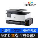 無칩방식 9010 팩스 무한복합기(무한공급기+잉크포함)