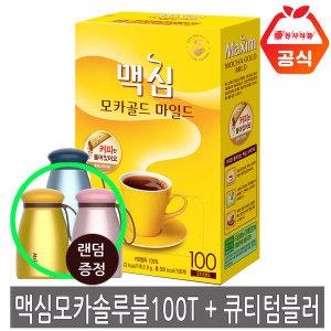 맥심모카골드 마일드 솔루블 커피 100T +큐티텀블러