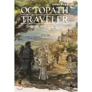옥토패스 트래블러 OCTOPATH TRAVELER : 여덟 명의 여행자와 네 개의 샛길  키바