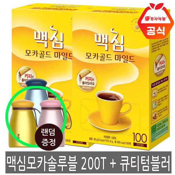 맥심 모카골드 블랙스틱 커피 200T (커피만) +텀블러