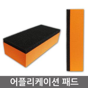 어플리케이션 도포 패드 유리막코팅 유막제거제 패드
