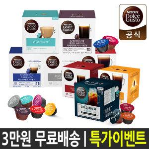 온라인공식/3만원무배/돌체구스토 캡슐커피 정품모음