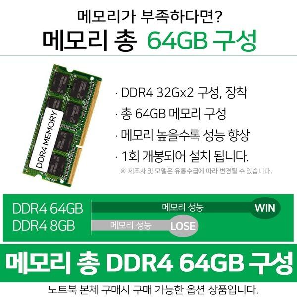 메모리 64GB 만들기(32GB+32GB)