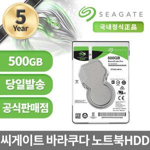 씨게이트 500GB Barracuda Pro ST500LM034 노트북용