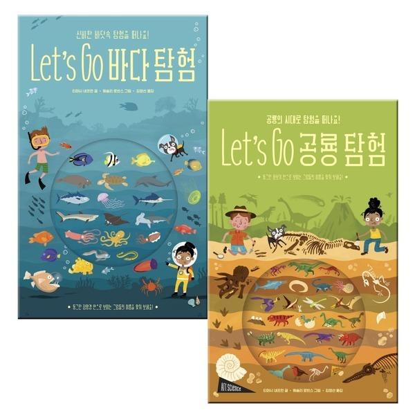 Let s Go 공룡탐험 바다탐험 / 보림