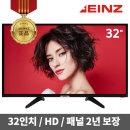 아인츠 32인치 LED TV KXZ32HD TV중소기업 소형 TV