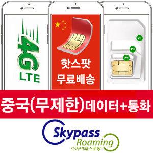 중국유심칩 데이터 무제한 3일 4일 6일 카드 vpn 공항