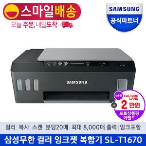 삼성 SL-T1670 정품무한 잉크젯복합기 잉크포함