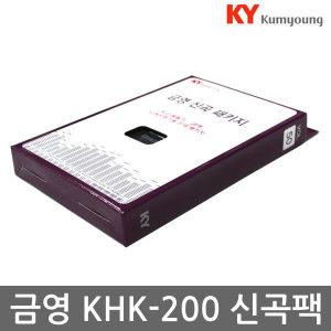 금영 최신곡 KHK-200 신곡패키지 책포함 20년 6월