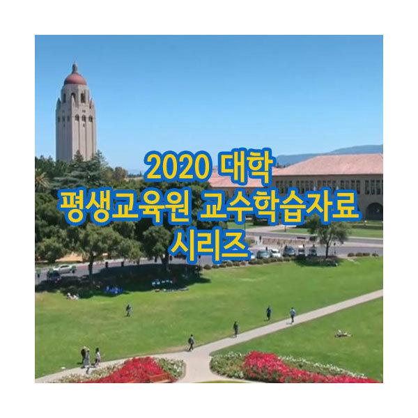 2020 대학 평생교육원 교수학습자료 시리즈 DVD