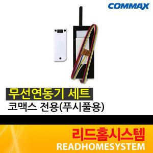 리드홈시스템/코맥스/무선연동기 세트(푸시풀 전용)