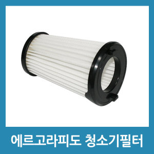 신형 에르고라피도 청소기필터 2차 내부용 1개 EF150