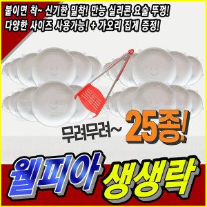 생생락 반영구 실리콘 덮개 랩 만능뚜껑 요술뚜껑 25종