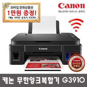 캐논 정품무한잉크 복합기 G3910 (잉크포함) 캐논정품