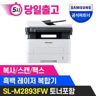 [삼성전자] SL-M2893FW 흑백 레이저 복합기 토너포함 +오늘출발+
