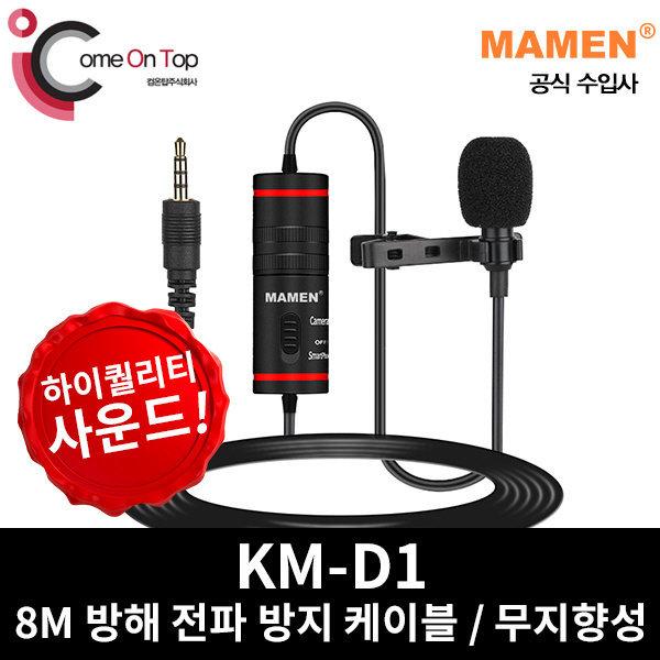 (컴온탑) MAMEN 수입사 KM-D1 (8M케이블/핀마이크)
