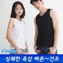 코오롱 쿨론 기능성 나시 민소매 헬스 쿨 티셔츠 속건
