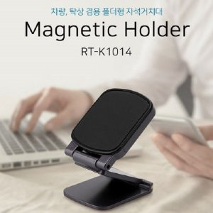 RT-K1014 폴더형 자석거치대 핸드폰 거치대
