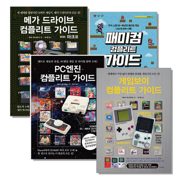 패미컴 PC엔진 메가 드라이브 게임보이 컴플리트 가이드 책 도서 라의눈