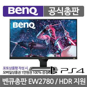 {공식총판} BenQ 모니터 EW2780 HDR 27인치 상품권증정