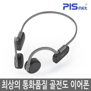 초경량 골전도이어폰 피스넷 프리본에어 / 7월 신제품