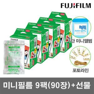 미니필름 9팩(90장)폴라로이드 필름 +2종선물 증정