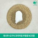 아이엠트루 대나무 오가닉 벙어리장갑 핸드타월