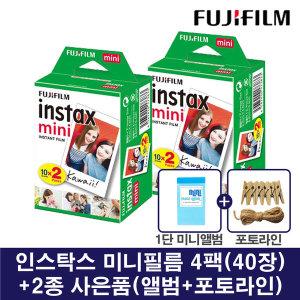미니필름 4팩(40장)폴라로이드 필름 +1단앨범+포토라인