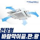 에어컨바람막이 윈드바이저 시스템 천장형 에어콘 4Way