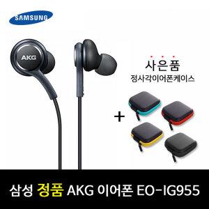 삼성 AKG이어폰 정품EO-IG955갤럭시S10S8네이비이어폰