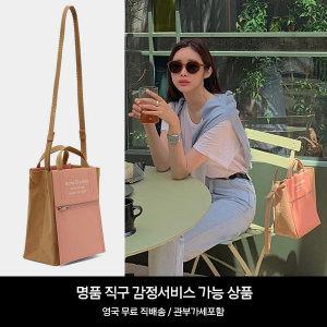 (명품직구) 아크네스튜디오 베이커백 스몰 차정원백