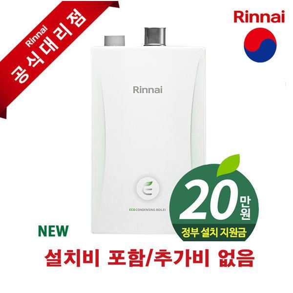 린나이 친환경 콘덴싱 보일러RC600-18KF 설치비포함