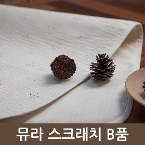 (뮤라)  스크래치 B품 뮤라 스티치 도티드방수요(M) 100X130cm