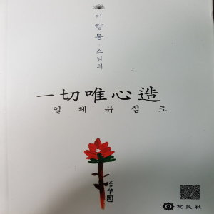 이향봉 스님의 일체유심초 /이향봉.우민사.2011