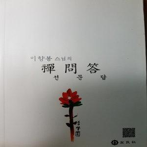 이향봉 스님의 선문답 /이향봉.우민사.2011