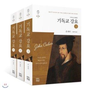 기독교강요 전3권 세트 : 1559년 최종판  존 칼빈