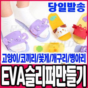 민화 EVA 실내화 슬리퍼만들기 실내화 동물슬리퍼 DIY