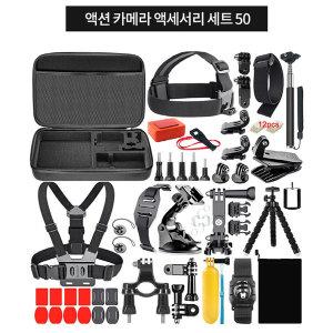 액션캠 카메라 악세사리 50종세트 AT-B1B 풀셋 동영상