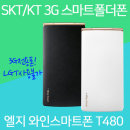 LG 와인스마트폰 스마트폴더폰 SKT 3G전용폰 KT호환