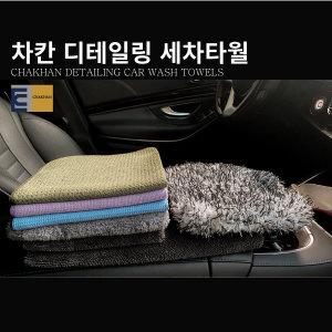 차칸 차량용 세차타월 드라잉 워시미트 버핑 유리