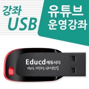 유튜브 유튜버 강좌  교육 강의 USB