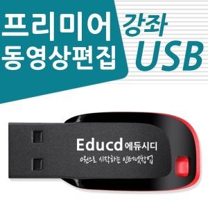 어도비 프리미어 프로 동영상 편집 강좌 USB