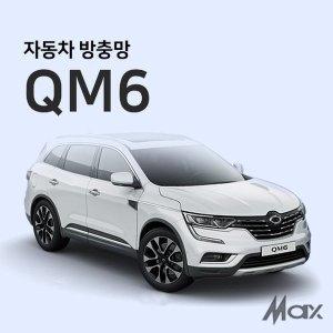 맥스산업 SUV 자동차 방충망 (차종 - QM6)